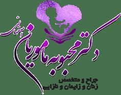 دکتر محبوبه مأموریان اصفهانی